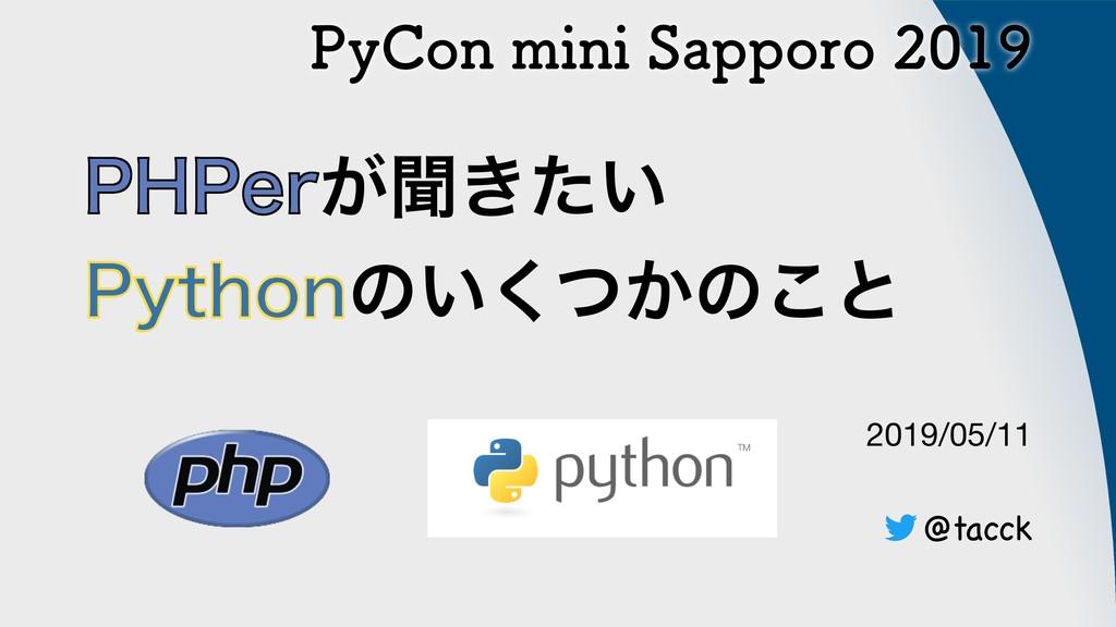 Pycon mini Sapporo 2019 にLT発表で参加してきました #pyconsap
