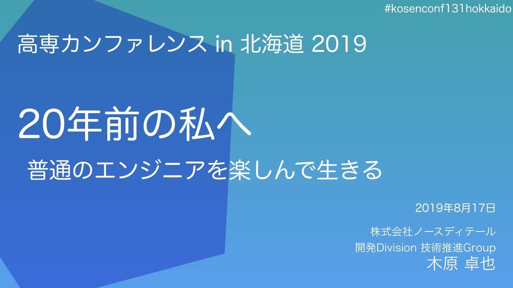 高専カンファレンス in 北海道 2019 で発表しました #kosenconf131hokkaido