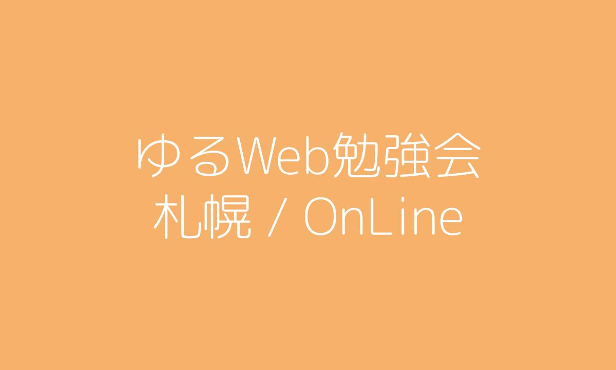 ゆるWeb勉強会@札幌 2020年の振り返り